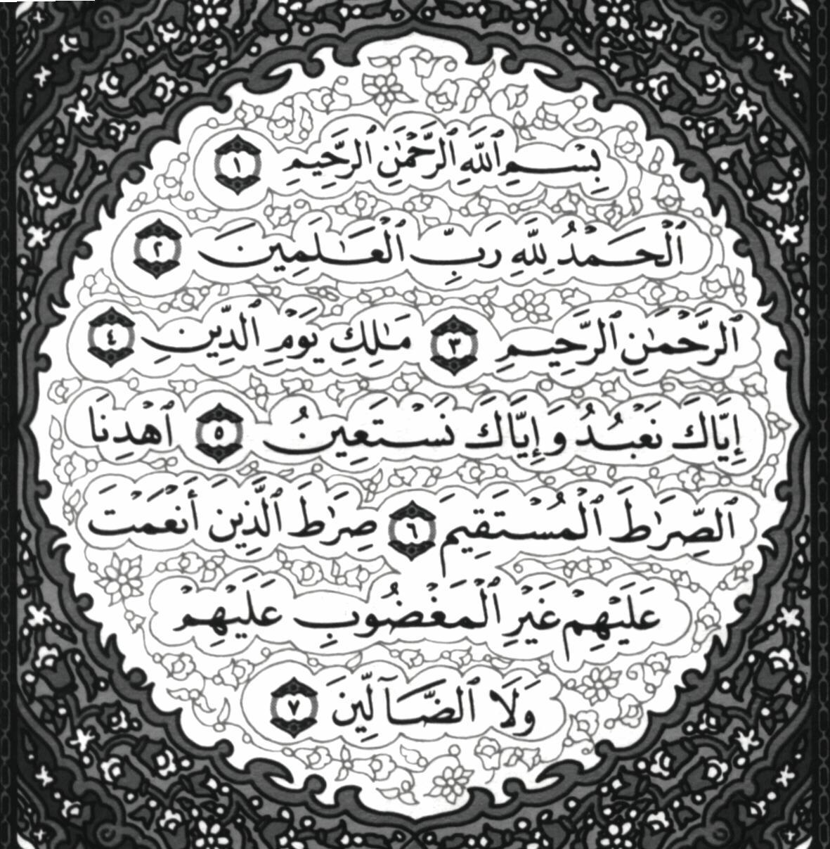 http://1.bp.blogspot.com/_CrAS6Uvtf18/TJWSbdyAsJI/AAAAAAAAAgo/zpZeHdyfySI/s1600/al-fatihah-2.jpg
