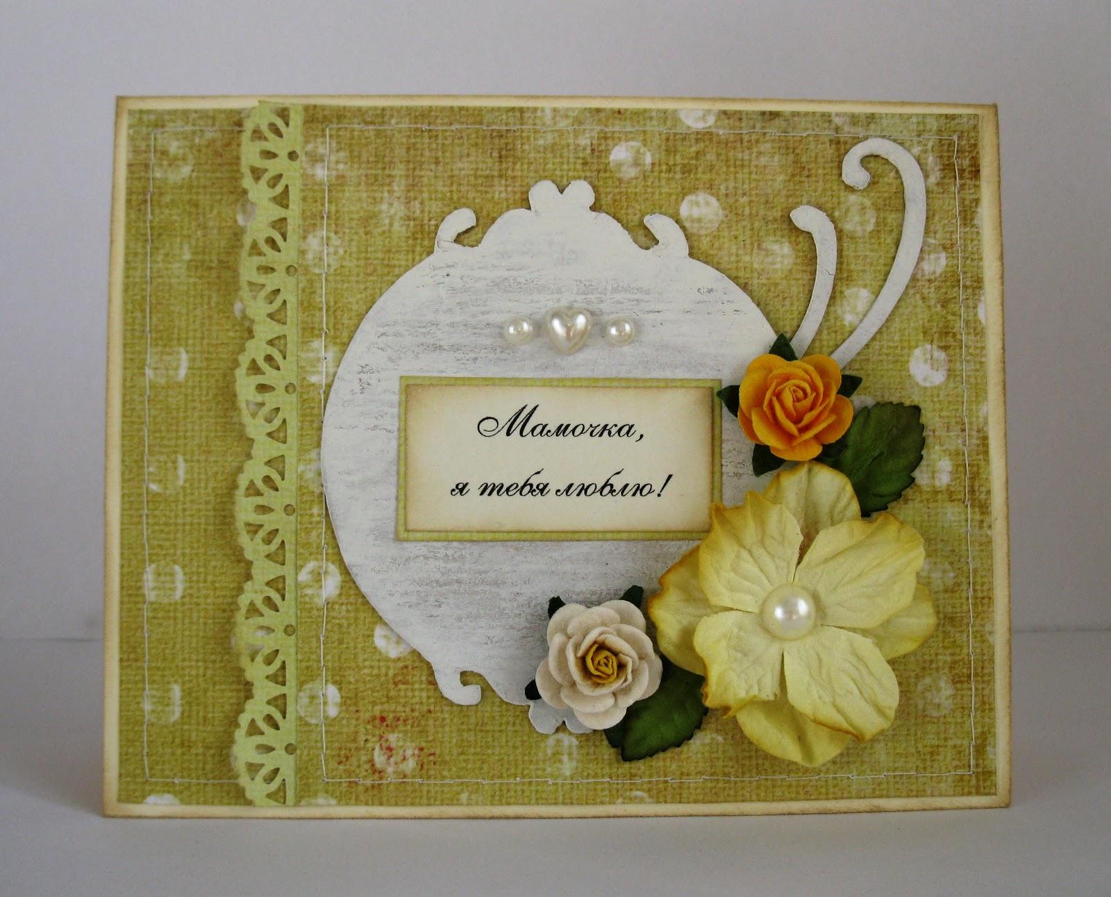 Очень красивая открытка ко дню матери