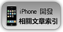 所有 iPhone 開發文章之索引