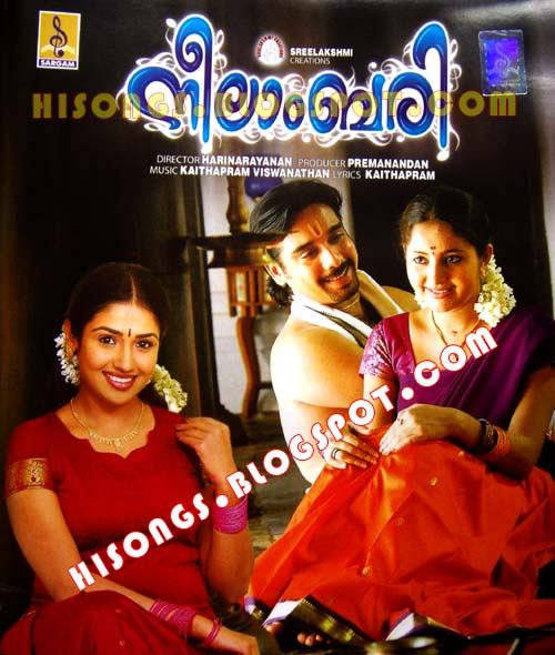 Neelambari 2010 Malayalam Movie