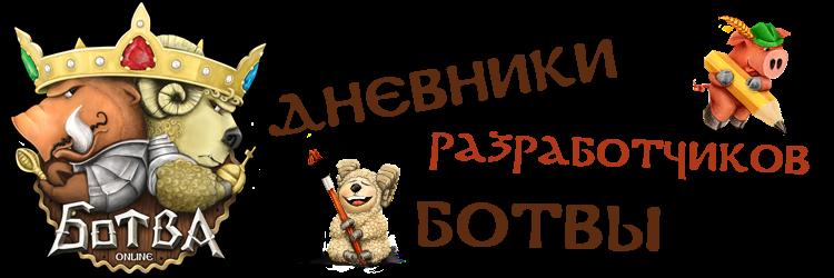 Дневники разработчиков Ботвы