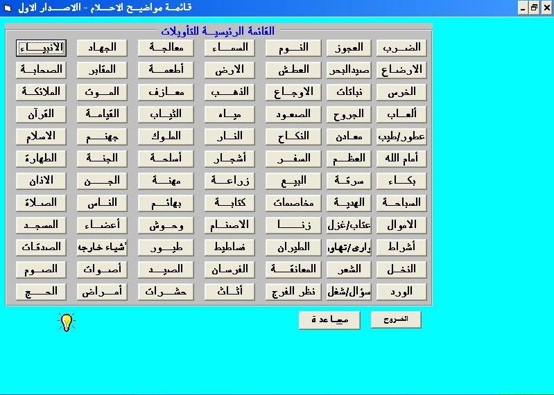 برنامج لتفسير الاحلام 2012