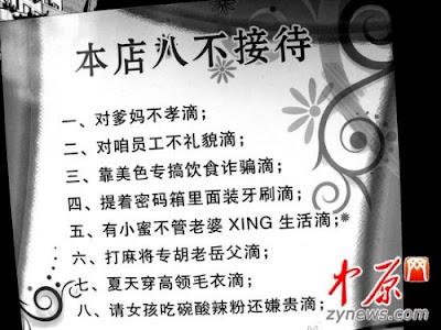 八不招待 - 鄭州小吃店的八不招待