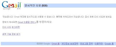 구글 메일 Gmail 지메일 에러