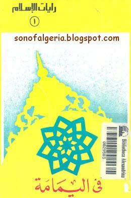 رايات الاسلام..فى اليمامة - اطفال 18-02-2010+19-59-02.