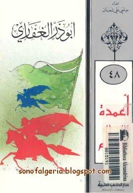 سلسلة أعمدة الإسلام - أبو ذر الغفاري 17-03-2010+21-34-25.