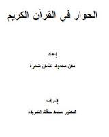 رسالة ماجستير حول الحوار في القرآن الكريم 88888.jpg