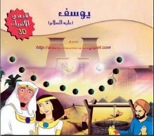 يوسف عليه السلام - سلسلة قصص الانبياء 03-02-2011%2B21-56-5