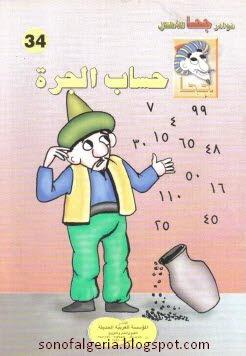 حساب الجرة - نوادر جحا - اطفال 03-02-2011%2B22-38-2