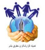 کمیته گزارشگران حقوق بشر