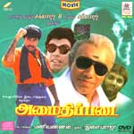 Watch Amaithipadai movie online high quality