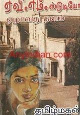 ஏவி.எம்.ஸ்டூடியோ ஏழாவது தளம்