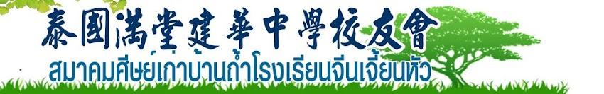 建華英語學習天地