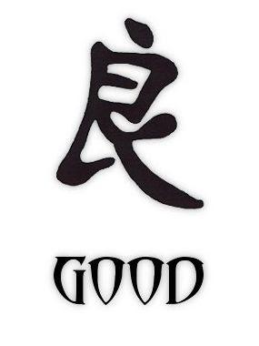 Kanji Good Tattoo Symbols