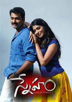 New Sneham Telugu Movie Songs Download