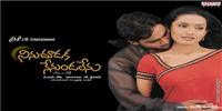 Niinuchudaka+Nenundalenu_mp3_songs