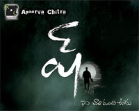 Shh_Telugu_movie_songs