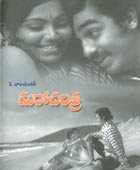 kamal hasan maro charithra old mp3 songs