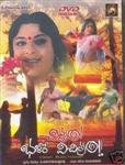 Chitram Bhalare Vichitram Songs