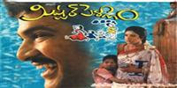Mr.Pellam_telugu_mp3 Songs