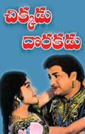 Ntr Chikkadu Doakadu Old songs