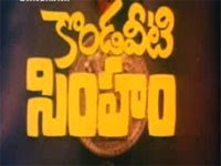 NTR Kondaveeti Simham mp3 old songs