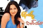 dana lakshmi i love u telugu movie audio songs
