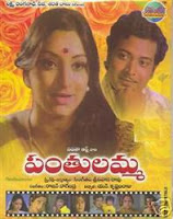 ranganath panthulamma old movie songs