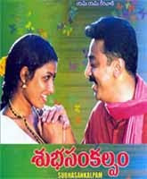 Subha Sankalpam telugu movie starring kamal hassan