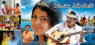 Maatarani Mounamidi Telugu Movie