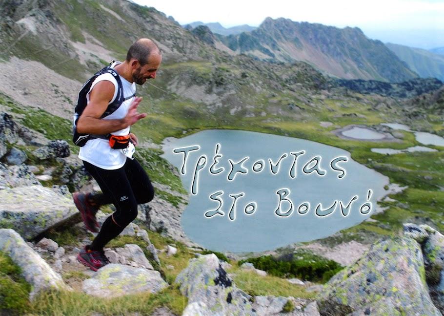 τρεχοντας στο βουνο