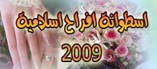 اسطوانة افراح اسلامية لإحياء اي فرح