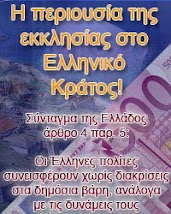Φόρος στην Εκκλησία τώρα