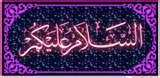 IKATAN UKHWATUL ISLAMIAH