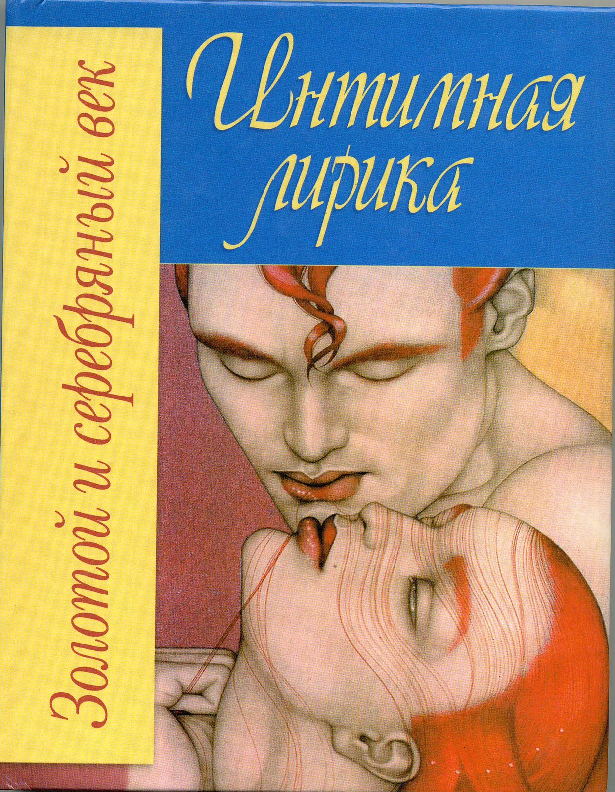 Русская эротическая поэзия 16 фотография