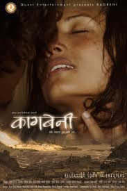 Nepali Movie Kaagbeni By Bhusan Dahal