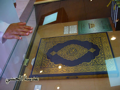 Factory of Al-Quran @ hot pictures