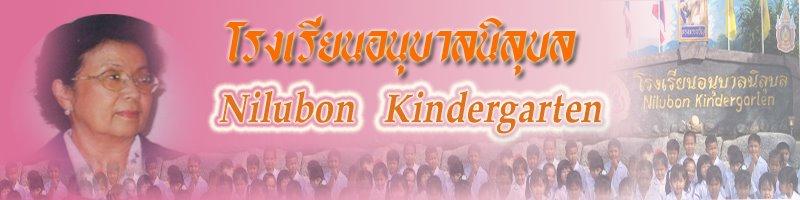Nilubon Kindergarten School