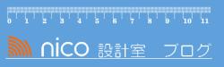 埼玉-入間・所沢中心 木の家・自然素材の家づくり nico設計室ブログ