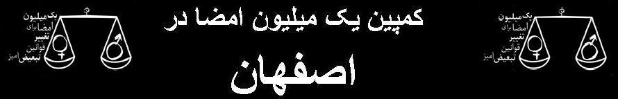 کمپین یک میلیون امضا در اصفهان