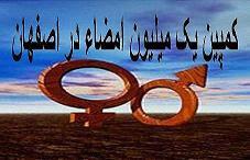 كمپين در اصفهان