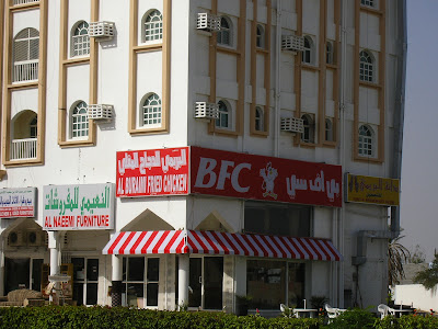 Fast food Oman: Buraimi Fried Chicken