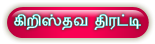 :: Tamil Christian Aggregator ::