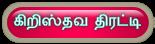 :: Tamil Christian Aggregator ::