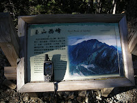 玉山西峰告示牌