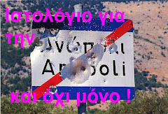 ΑΝΩΠΟΛΙΣ