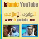 اليوتيوب الأسلامى