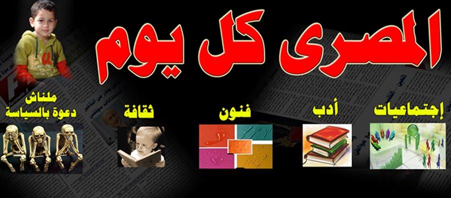 علاء المصرى كل يوم