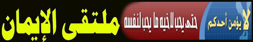 ملتقى الايمان علاء المصرى