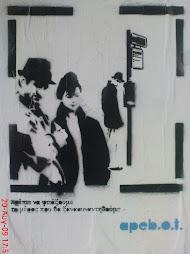 Graffiti. Αθήνα
